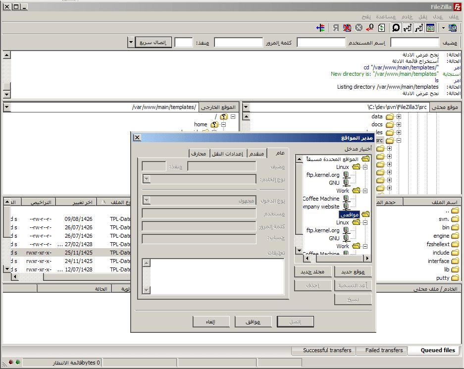 Download FileZilla Full Setup 2014 Offline Installer   FileZilla Best ...