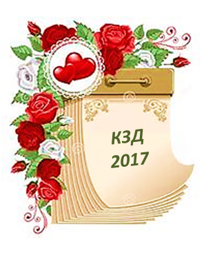 Календарь знаменательных и памятных дат 2017 года