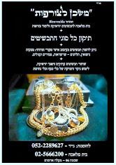 משכן לצורפות - ידי זהב - שירות יהלום !