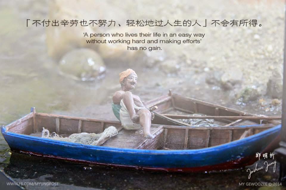 郑明析,摄理,月明洞,船,河边,Joshua Jung, Providence, Wolmyeong Dong, boat, riverside