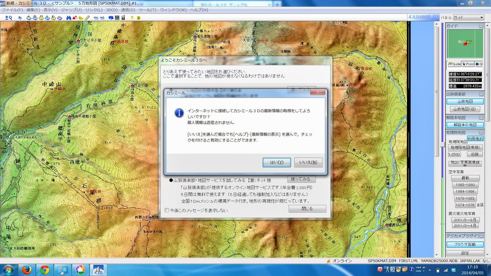 地形図・地勢図図歴 - mapps.gsi.go.jp
