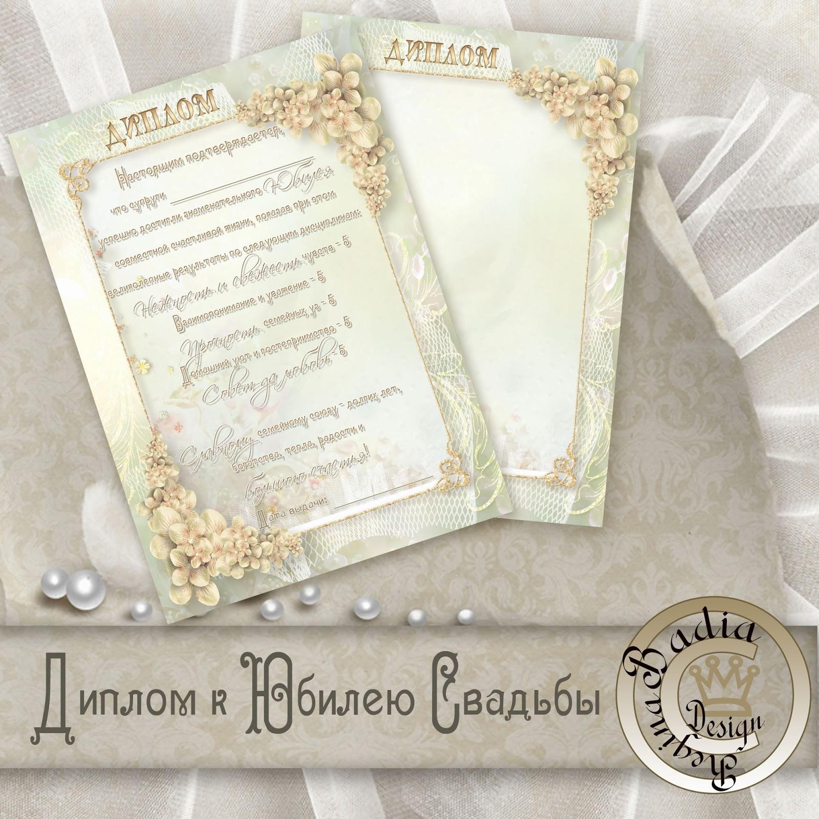 Поздравления на открытки грамоты талисман бинтошка