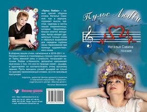Поет Наталія Савіна, член літературного журі Фестивалю-конкурсу