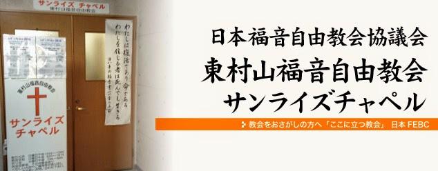 日本福音自由教会協議会 東村山福音自由教会サンライズチャペル
