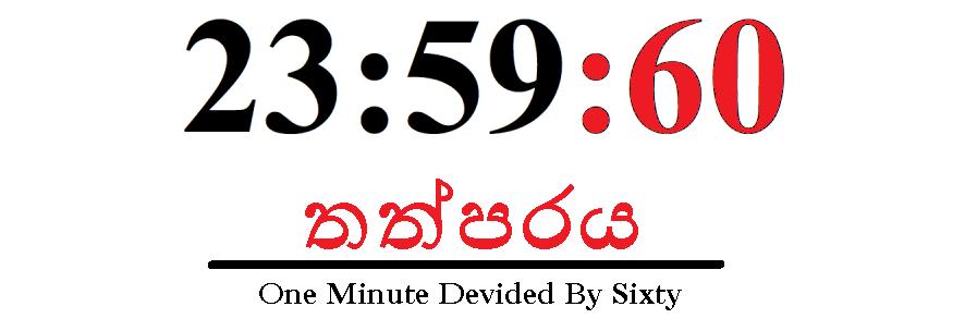 තත්පරය - One Minute Divided By Sixty