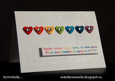 с открыткой: