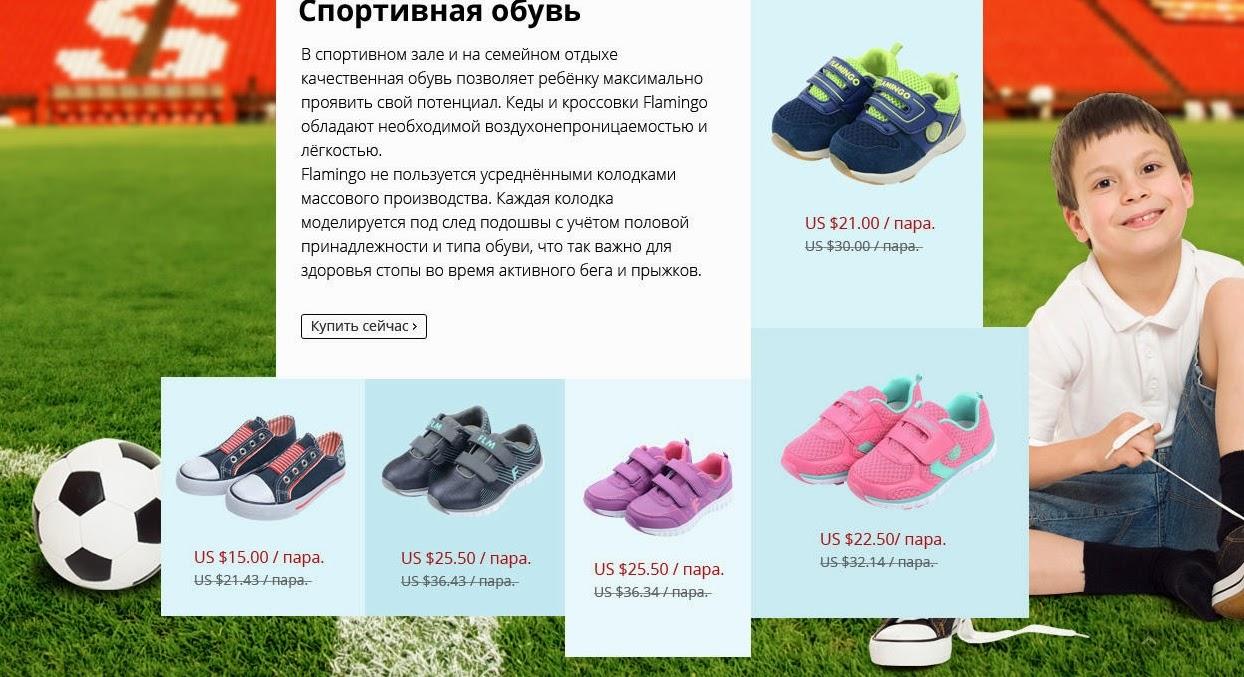 Ортопедическая детская обувь Фламинго
