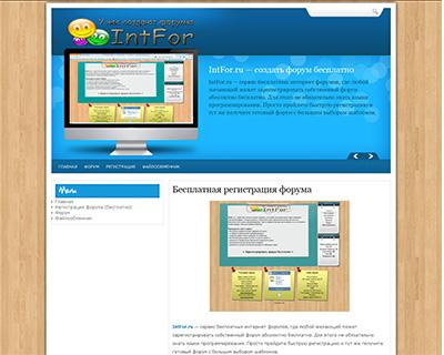 Обновился запасной сайт сервиса IntFor.ru