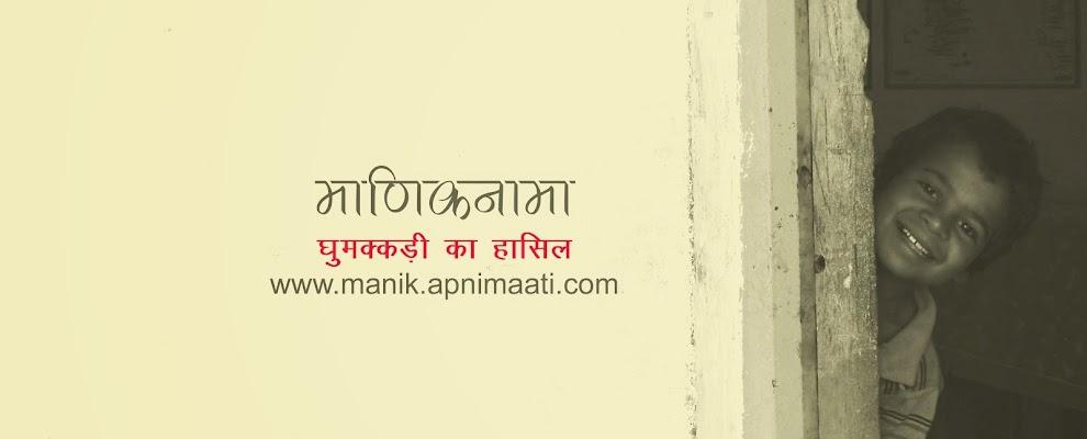 माणिकनामा(Dr. Manik Chitorgarh)