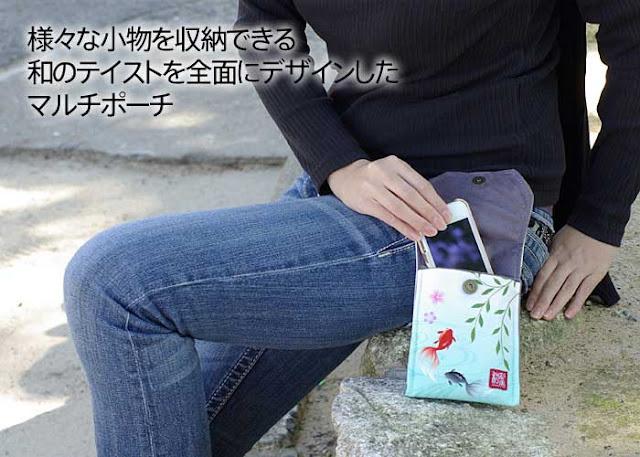 『和彩美 ふるる系列』之小腰包 收納方便