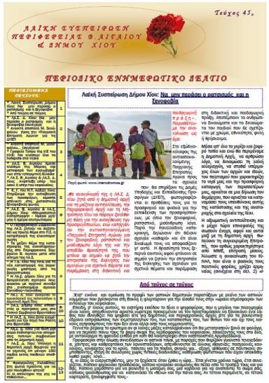Το Περιοδικό Δελτίο μας - τεύχος 45