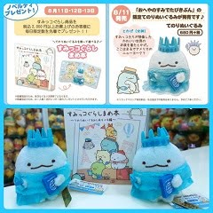 2017 Aug LE Statue of Liberty New York Sumikko Gurashi Tokage Collection