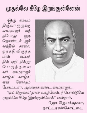 kamarajar rare posts, Kamarajar Dialogues, Congress kamarajar post in tamil, kamarajar history in tamil, about kamarajar in tamil, life history, Sambavam, nigazhchi, story