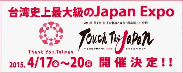 takahashi-minami-kawamoto-saya-mukaichi-mion-akan-mengunjungi-taiwan