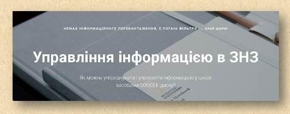 Управління інформацією