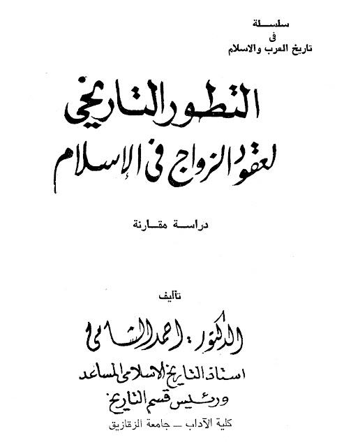 كتاب التطور التاريخي لعقود الزواج في الإسلام - محمد الشامي pdf