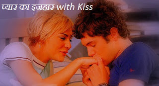 kiss करने में समय बिताना