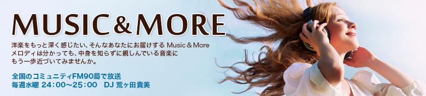 Music&More (ミュージック アンド モア) DJ 荒ヶ田貴美