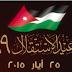 شعار عيد الاستقلال الاردن 25 ايار 2015