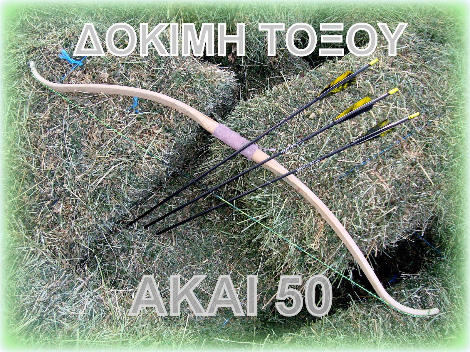"""ΔΟΚΙΜΗ ΤΟΞΟΥ """"ΑΚΑΙ 50"""""""
