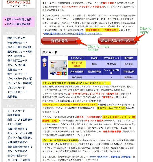 credit card, Japan, Japanese, apply