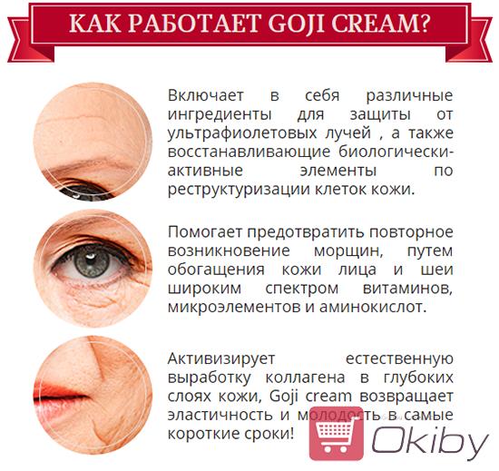 goji cream in moldova online.jpg