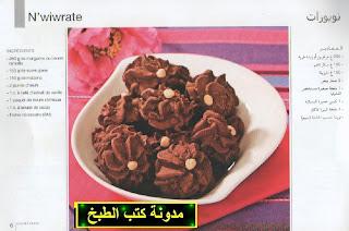 تحميل كتاب ايمان خاص بالشيكولاطة Gateaux+Imene+Gateaux+au+chocolat+%25281%2529