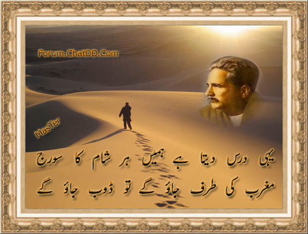 allama iqbal poetry