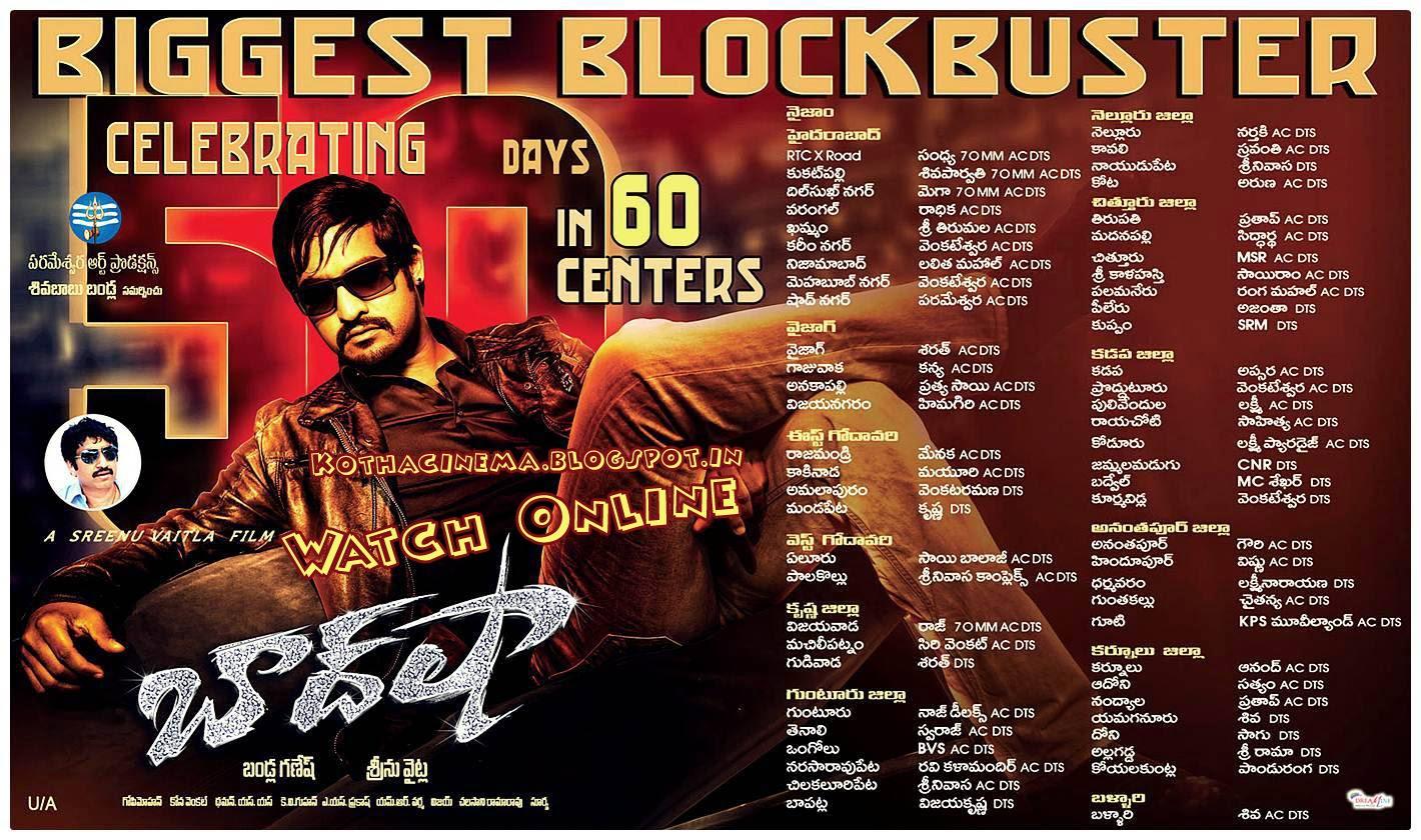 Watch Movie Online :: Baadshah Full Length Telugu Movie HQ ... Baadshah 2013 Film