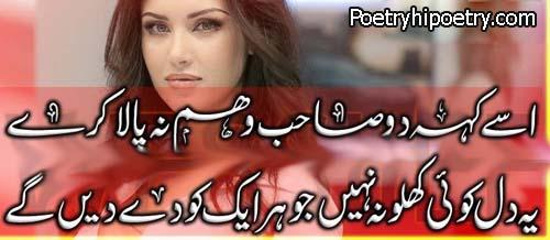 Weham-Urdu-Poetry