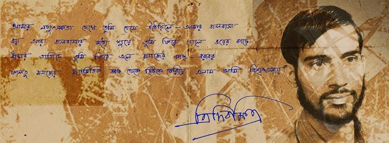 Tridib Mitra, when he wrote HATYAKANDO