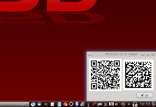 Klipperのアイコンをクリックして、開いたメニューのなかにある[バーコードを表示する(S)]をクリックします。