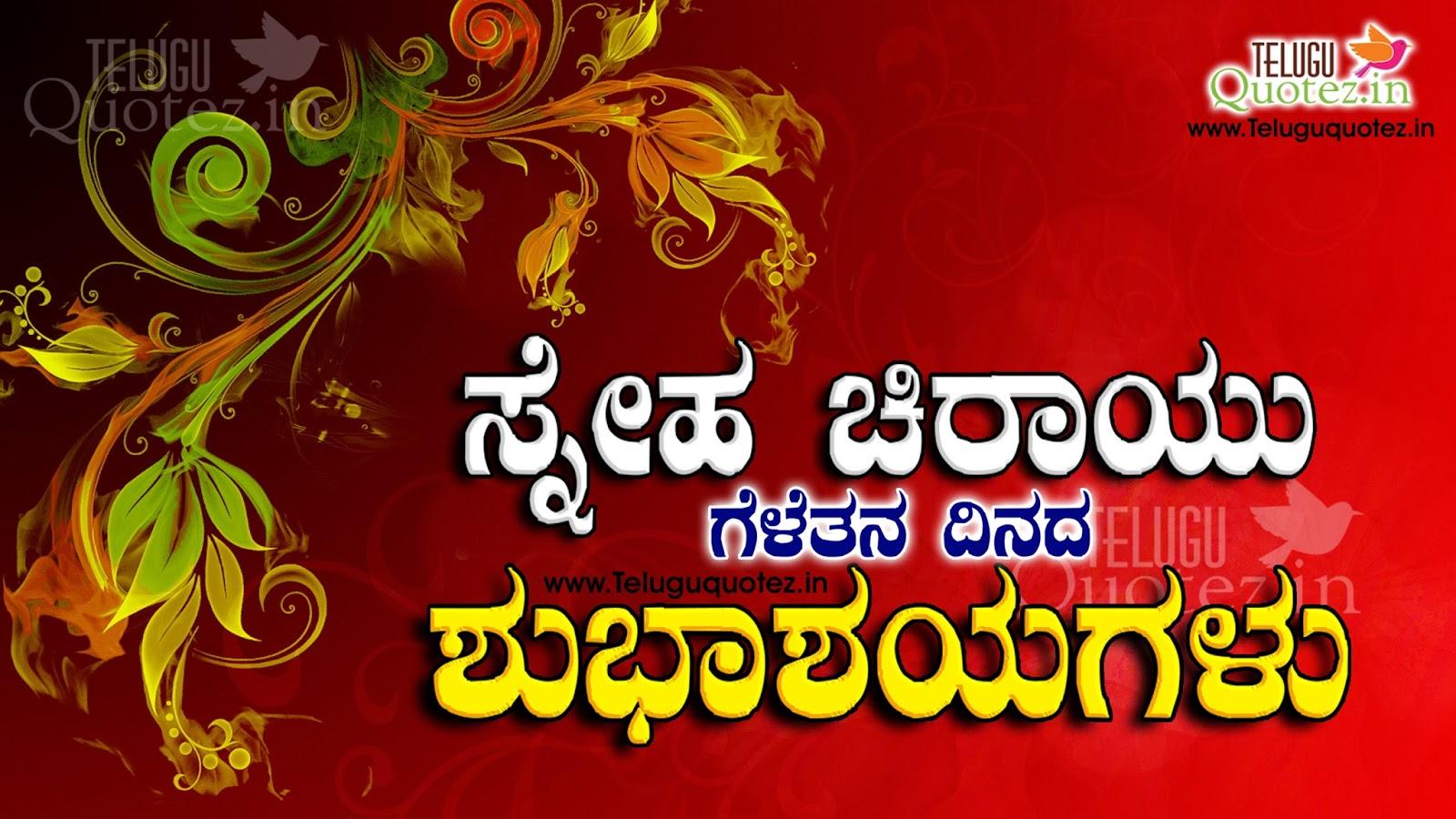 Kannada happy friendship day kavanagal quotes teluguquotez