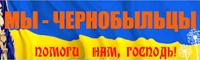 Мы чернобыльцы