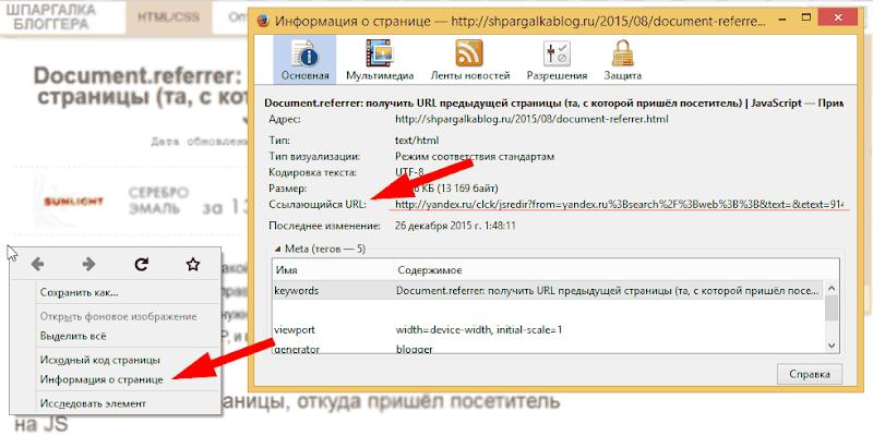 Ссылающийся URL в Mozilla Firefox