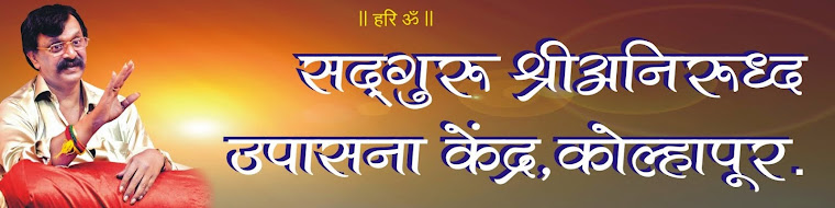 aniruddhaupasanakendrakolhapur