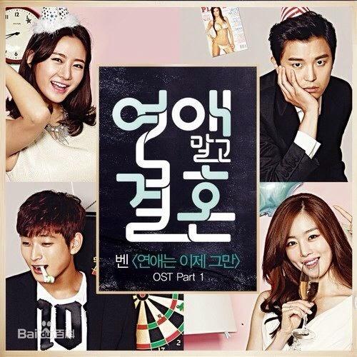 《2014韓劇 不要戀愛要結婚》不要戀愛要結婚分集劇情、劇情結局