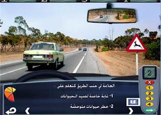 البرنامج العملاق في تعليم السواقة بإحتراف drive3D