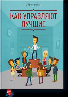 Брайан Трейси - Как управляют лучшие - отличная книга по навыкам оперативного управления!