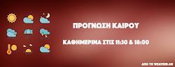 web radio Ερευνητικού Οργανισμού Ελλήνων  (LIVE)