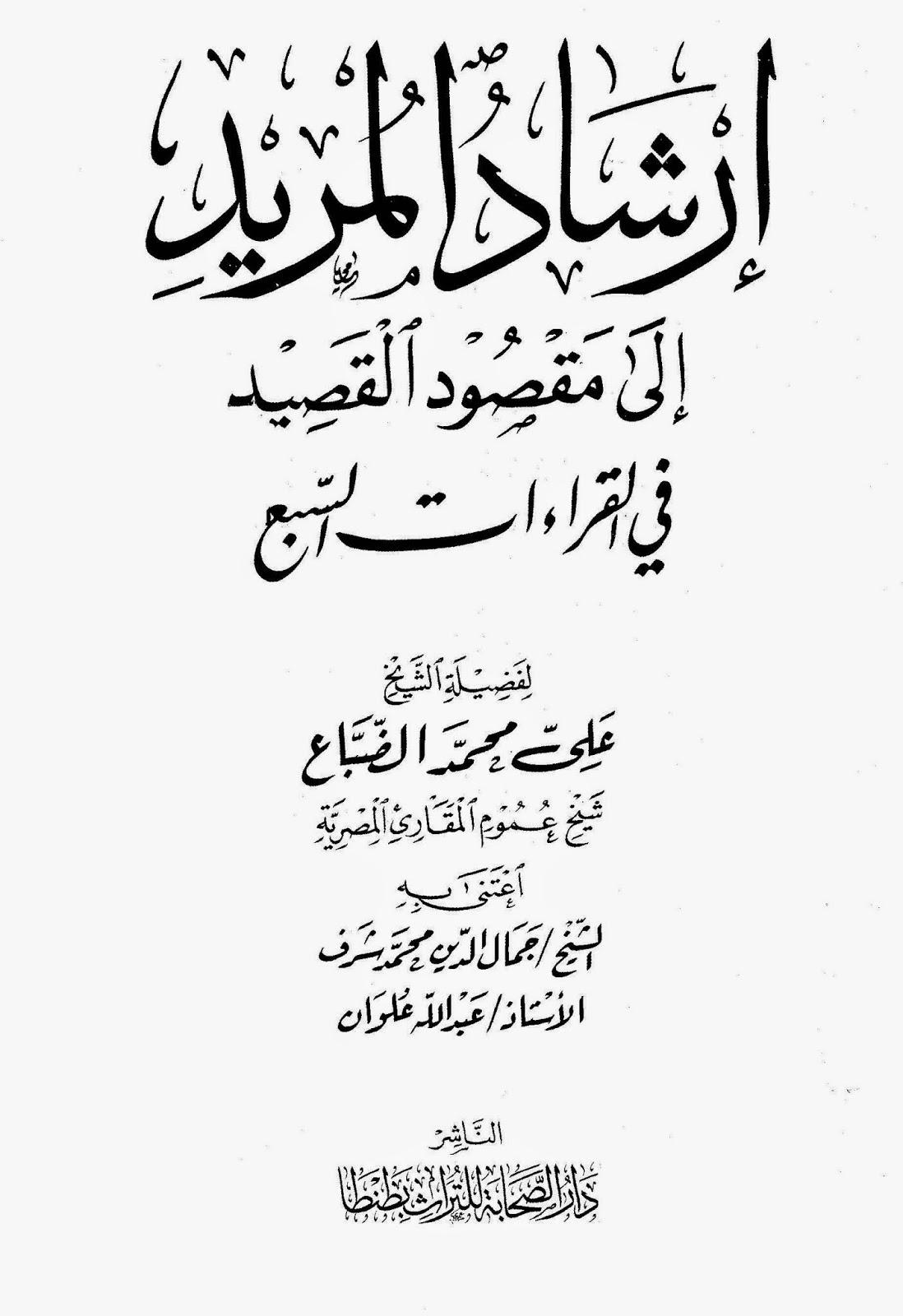 إرشاد المريد إلى مقصود القصيد في القراءات السبع - علي محمد الضبّاع pdf