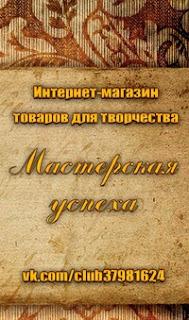 """интернет-магазин """"Мастерская успеха"""""""