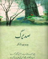 Sad E Barg By Parveen Shakir