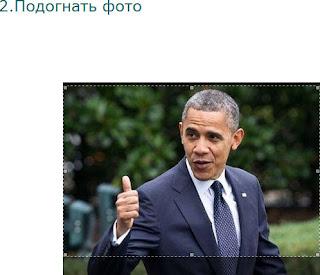 подгонка фотографии в онлайн редакторе Loonapix для создания фотоколлажа