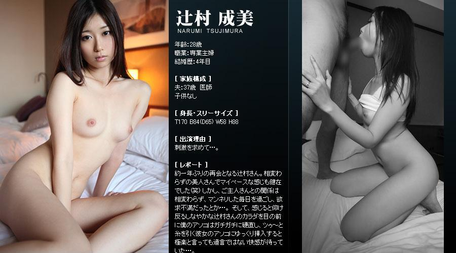 Mywife - 00451 Aoi reunion Wife + Mai Narumi Tsujimura