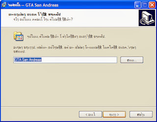 Download GTA San Adreas