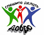 2018 год - Добровольца ( волонтёра)