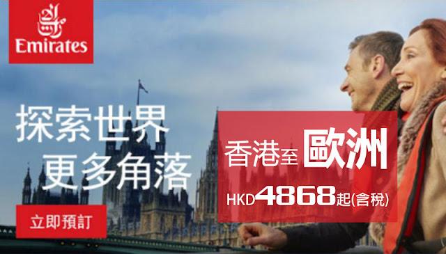 Emirates阿聯酋航空,歐洲航線HK$3660起(連稅HK$4868起),明年4月前出發。