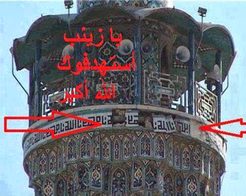 attack on shrine of syeda zainab