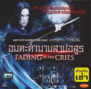 fading.of.the.cries อมตะตำนานสาปอสูร [พากย์ไทย]